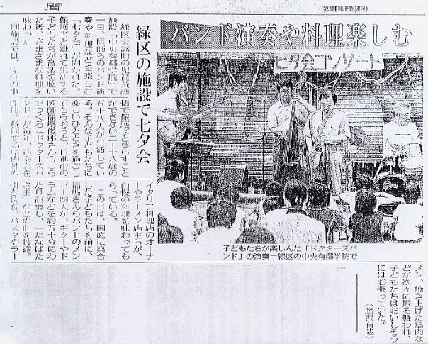 愛知県 日進市(名古屋市 名東区) 内科 胃腸科 小児科 消化器科
